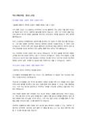 홍보 자기소개서(넥슨)(신입)
