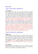 롯데마트 영업관리 자기소개서(2)
