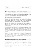 물류운영 자기소개서 잘쓴예(CJ GLS)