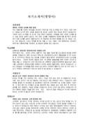 영양사 자기소개서(4)