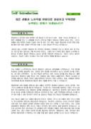 영업관리 자기소개서(외주)(경력)