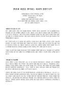 연구원 자기소개서(농학)(신입)