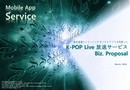 (일문) 무료 음악 스트리밍 모바일앱을 이용한 K-POP Live 방송 서비스 사업제안서