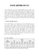 유자차의 갈변억제 연구