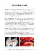 오리의 아플라톡신 중독증