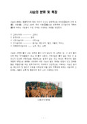 사슴의 분류 및 특징