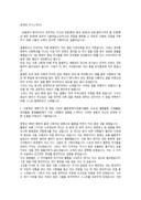 연세대 입시 자기소개서(3)
