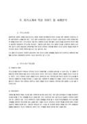 자기소개서 작성 가이드 및 사례분석