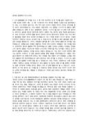 연세대 경영학과 자기소개서