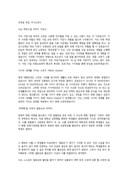 국정원 취업 자기소개서