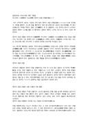 일본(日本) 규슈(九州) 여행 기행문