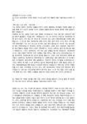 고려대 대학입학 자기소개서