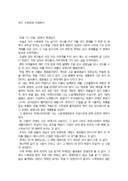 대구수목원 기행문