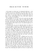 광장을 읽는 일곱 가지방법 비평문