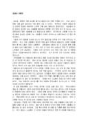 동화사기행문
