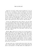 사학과 전공학생 입사원서(자기소개서)