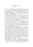 영화도가니 감상문(6)