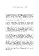 7번방의선물 감상문(2)
