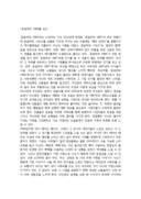 응답하라1994 감상문
