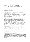 다큐멘터리 한글 위대한 문자의 탄생 감상문(5)