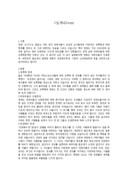 영화 도가니 비평문(4)