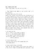 다큐멘터리 한글 위대한 문자의 탄생 감상문(7)