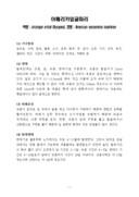토마토 병충해_아메리카잎굴파리, 열과, 풋마름병, 흑색줄썩음과, 흰가루병