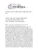 조선시대 궁궐에 살았던 여인들의 삶의 흔적 찾기(답사 기행문)
