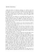 한방바이오 엑스포 기행문