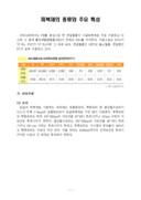 참외 피복재의 종류와 주요 특성