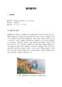 콜리플라워 일반현황 및 생리생태적 특성과 재배환경