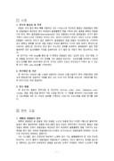 사례 연구(퇴행성 관절염) 보고서