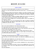 샐러리맨 자기소개서 합격 예문