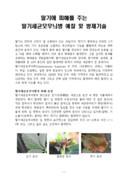 딸기에 피해를 주는 딸기세균모무늬병 예찰과 방제기술