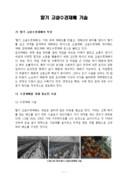 딸기 고설수경재배 기술