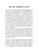 해외 건설 사업본부팀 자기소개서