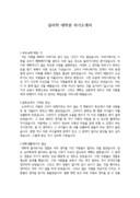 심리학 대학원 자기소개서(학업계획서)
