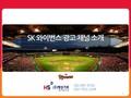 인천 야구장 광고 존 제안서