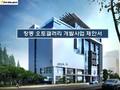 창동 오토갤러리 개발사업 제안서