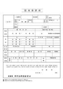 입사지원서 양식(EBS)