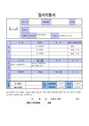 홍보담당입사지원서 양식(KBS)