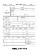 아나운서입사지원서 양식(강릉 MBC)