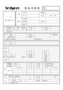 입사지원서 양식(브릿지 경제신문사)