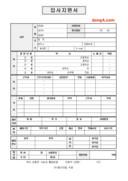 입사지원서 양식(동아닷컴)