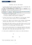 입사지원서 양식(한국경제TV)