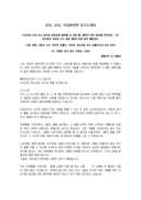 강사 교사 직업훈련원 자기소개서