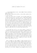 승화원 및 하늘정원 견학 보고서