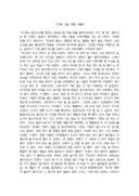 기이한 서울 여행 기행문