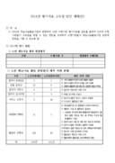 재능나눔활동사업 수행기관 평가지표 고득점 방안 계획안