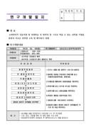 떡류 연구개발일지 보고서
